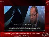 عمرو أديب يعرض مكالمة مسربة تكشف خطة التنظيم الإرهابى لإنهاك الشرطة