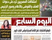 """احتفالات المصريين ترد على دعوات العنف والفوضى.. غدا بـ""""اليوم السابع"""""""