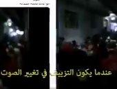 فضيحة جديدة للإخوان.. فبركة فيديو زفة عروسة بالعياط وإذاعته كمظاهرة