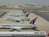 1.9 مليار دولار خسائر قطر فى الطيران بسبب كورونا ودعم الإرهاب.. فيديو
