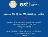 وزير التعليم يعلن تفاصيل امتحان EST المقرر عقده غدا لطلاب الدبلومة الأمريكية
