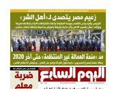 """زعيم مصر يتصدى لـ«أهل الشر».. غدا بـ""""اليوم السابع"""""""