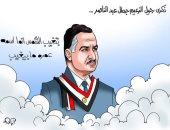 """""""تغيب الشمس واسمه عمره ما يغيب"""" ذكرى رحيل الزعيم بكاريكاتير اليوم السابع"""