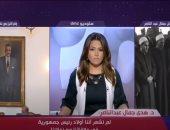 هدى عبد الناصر لـ DMC: والدى حصل على حقه منذ تولى الرئيس السيسي حكم مصر