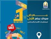 محافظة القاهرة تنظم معرضا لمستلزمات الأسرة والمدارس بالحديقة الدولية