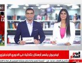 موجز الرياضة من تليفزيون اليوم السابع.. ليفربول يسحق أرسنال والأهلى يخشى مفاجآت فايلر