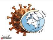 كاريكاتير اليوم.. كورونا وحش يلتهم الكرة الأرضية