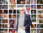 """تعرف على قائمة المكرمين فى احتفالية """"50 سنة فن"""" للنجم محمد صبحى"""