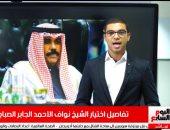 تغطية تليفزيون اليوم السابع تكشف تفاصيل اختيار الشيخ نواف الأحمد أميرا لكويت