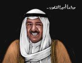 كاريكاتير صحيفة إماراتية.. وداعا أمير القلوب