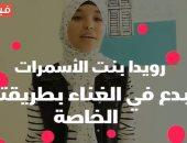 رويدة بنت الأسمرات تبدع في الغناء بطريقتها الخاصة