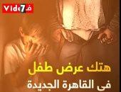 فيديو.. هتك عرض طفل في القاهرة الجديدة وحبس المتهم