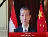 سفير الصين بالقاهرة: تعاون بين الشركات المصرية والصينية لإنتاج لقاح كورونا