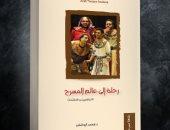 """""""رحلة إلى عالم المسرح"""" كتاب لـ اليافعين عن الفنون المسرحية"""