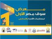 300 عارض يشاركون فى معرض سوق مصر بالحديقة الدولية.. الجمعة