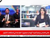 موجز الفن من تليفزيون اليوم السابع.. منى زكى تتعرض للعنف.. وعاصى الحلانى يجهز أغنية لمصر