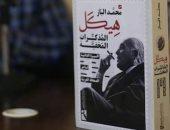 """محمد الباز يوقع كتابه الجديد """"هيكل.. المذكرات المخفية"""".. صور"""