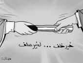 كاريكاتير صحيفة كوتية ..خير خلف ..لخير سلف