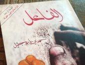 """100 رواية مصرية.. """"الفاعل"""" تكشف معاناة الفقراء وأصحاب المهن البسيطة"""
