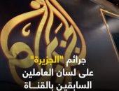 """جرائم """"الجزيرة"""" على لسان العاملين السابقين بالقناة.. فيديو"""