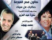 """غناء وشعر وحكى فى """"صالون مصر المبدعة"""" بمشاركة سميرة عبد العزيز ومحمد بهجت"""