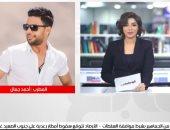 موجز الفن من تليفزيون اليوم السابع.. أحمد جمال يتحدث عن مشاركته باحتفالات نصر أكتوبر