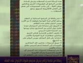 مساء dmc يبرز انفراد اليوم السابع حول توجيهات ضابط تركى لقنوات الإخوان