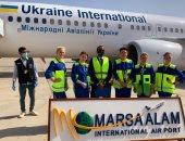مطار مرسى علم يستقبل أولى رحلات الخطوط الجوية الأوكرانية