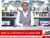سليمان عيد لتليفزيون اليوم السابع: أنا وش السعد على أحمد السقا وبعتبر نجاحه نجاحى