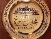 """إجراءات انتخاب """"الرئيس والوكيلين"""" بمجلس الشيوخ فى أول جلسة"""