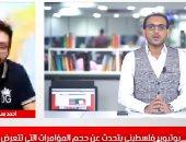 يوتيوبر فلسطينى لتليفزيون اليوم السابع: محمد على مضحك وعبدالله الشريف أداة الإعلام القطرى
