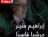 """إبراهيم منير """"مرشد فاسد"""" لجماعة الإخوان الإرهابية.. اعرف القصة """"فيديو"""""""