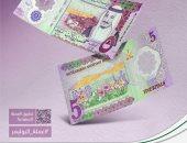 السعودية تطرح غدا فئة الخمسة ريالات المصنوعة من مادة البوليمر