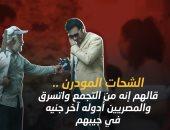 الشحات المودرن.. قالهم إنه من التجمع واتسرق.. شوف جدعنة وشهامة المصريين