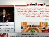 هالة عدلى حسين تؤكد مشروع تجميع مشتقات البلازما أمن قومى.. فيديو