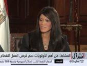 الدكتورة رانيا المشاط: مصر الدولة الوحيدة في المنطقة التي ما زال النمو الاقتصادى لها إيجابى