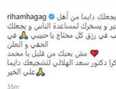 """ريهام حجاج عن تبرع زوجها لسداد تصالح البناء لـ1000 أسرة: """"مش بحبك من قليل"""""""