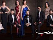"""انطلاق عرض مسلسل """"طاقة حب"""" من 60 حلقة على قناة """"الحياة"""" السبت المقبل"""