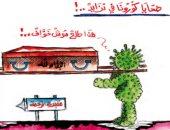 كاريكاتير اليوم.. ضحايا كورونا في تزايد والبقاء لله