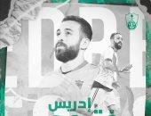 رسمياً.. الأهلى السعودى يضم المغربى إدريس فتوحى لمدة موسم