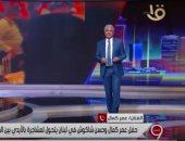 """عمر كمال لـ""""الإبراشى"""":أنا ماشى جوا الحيطة ومش بشتغل حفلات فى مصر"""