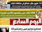 """1.8 مليون طلب تصالح فى مخالفات البناء.. غدا بـ""""اليوم السابع"""""""