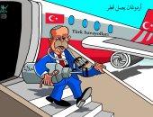 رواد السوشيال ميديا فى الخليج يسخرون من أردوغان وتميم بـ 10 صور كاريكاتيرية