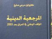 """صدر حديثاً .. """"المرجعية الدينية"""" كتاب جديد عن """"الشيعة"""" فى العراق"""