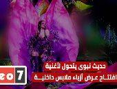 """حديث نبوي يتحول لأغنية افتتاح عرض أزياء ملابس داخلية فى برنامج """"خلف خلاف"""""""