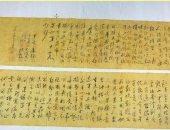 """شخص يمزق مخطوطة صينية نادرة بقيمة 300 مليون دولار.. اعرف السبب """"صورة"""""""