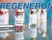 """""""ريجينيرون"""" الأمريكية تطلب موافقة هيئة الدواء للاستخدام الطارئ لعلاج كورونا"""