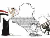 العراقيون يعيدون بناء وطنهم والمليشيات المسلحة تهدم فى كاريكاتير إماراتى 