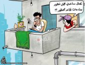 كاريكاتير صحيفة أردنية يسخر من حالة الأزواج مع استمرار حظر كورونا المنزلى
