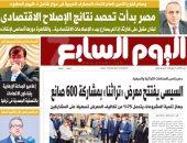 """مصر بدأت تحصد نتائج الإصلاح الاقتصادى.. غدا بـ""""اليوم السابع"""""""